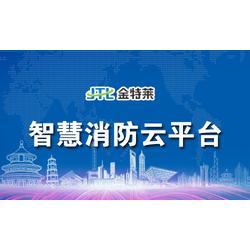 (金特莱),江西智慧消防云平台多少钱,消防云平台图片
