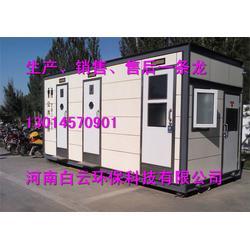 洛阳移动公厕厂家、【河南白云环保】、移动公厕图片