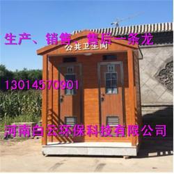 移动厕所、【太原环保公厕】、阳泉移动厕所哪里有图片