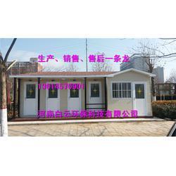 郑州环保厕所多少钱、环保厕所、【白云移动公厕】图片