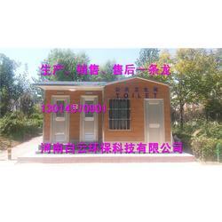 河南移动厕所厂家、移动厕所、【白云环保】(查看)图片