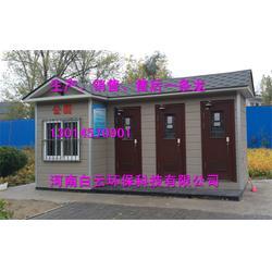 移动厕所,【太原环保公厕】,长治移动厕所多少钱图片