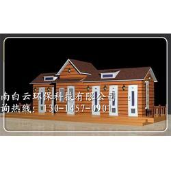 濮阳集装箱移动厕所厂家|【白云环保】|集装箱移动厕所图片