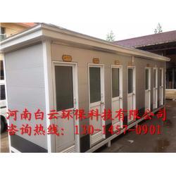 许昌移动公厕 【白云环保】(在线咨询) 移动公厕图片