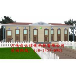 南阳环保公厕、环保公厕、【白云环保】(查看)图片