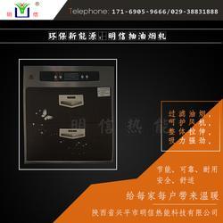 陕西省明信热能、抽油烟机、黄南抽油烟机图片