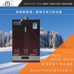 天然气热水器、明信热能热水器、汉中天然气热水器价格