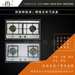明信热能灶具厂家、天然气灶具供货、石嘴山天然气灶具图片