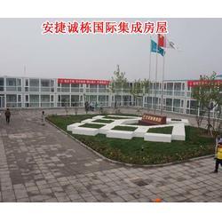 模块房|北京安捷诚栋箱式房|防火模块房图片