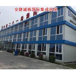 模块房、北京安捷诚栋箱式房、专业模块房生产图片
