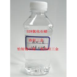 水白色52氯化石蜡图片