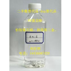 厂家 供应 二辛酯替代品增塑剂 无色无味  可通过17P等检测图片