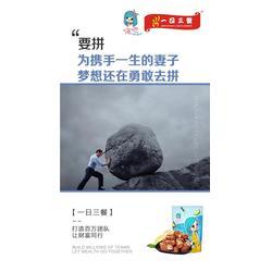 嗨吧鸭脖经销商_广州一日三餐(在线咨询)_青铜峡嗨吧鸭脖图片