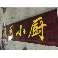 木雕发光牌匾-发光牌匾-精工实木发光牌匾厂家图片