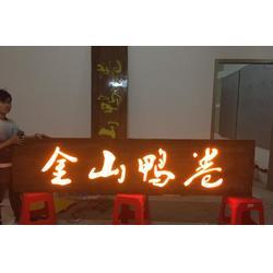 实木发光牌匾特惠价-实木发光牌匾-精工实木发光牌匾生产图片