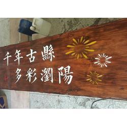 实木发光牌匾表-实木发光牌匾-精工实木发光牌匾生产图片