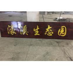 木质标识标牌_青海标识_精工实木发光牌匾厂家图片