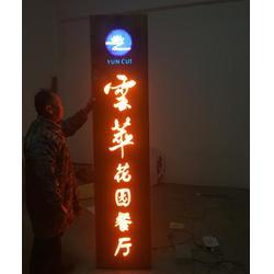 木質標識標牌-甘肅標識-精工實木發光牌匾定制圖片