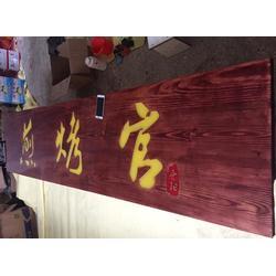 木质宣传栏、木质宣传栏、精工生产实木发光牌匾(查看)图片