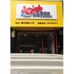 扬州啵啵鱼、苏州聚台、波波鱼图片