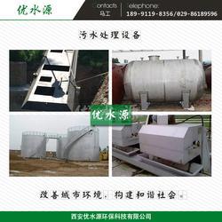 MBR污水处理设备、山西污水处理设备、优水源污水处理图片