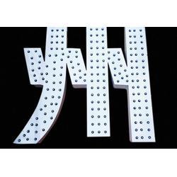 led发光字 不锈钢|上饶led发光字|南昌成祥发光字门头图片