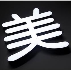led发光字设计公司,led发光字,南昌成祥发光字LED图片