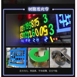 瑞金led发光字,led发光字安装,成祥广告(优质商家)图片