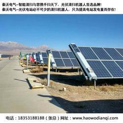 光伏清扫太阳能光伏板清扫 杭州光伏清扫 山东豪沃(图)图片