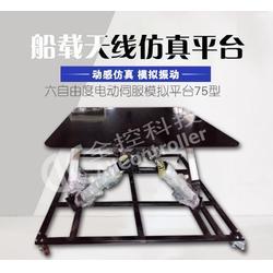 南京全控航空科技(圖)、三自由度平臺設計、三自由度圖片
