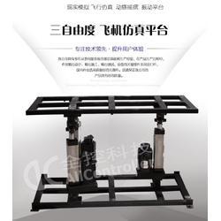 六自由度|南京全控航空科技|六自由度舰艇仿真平台图片