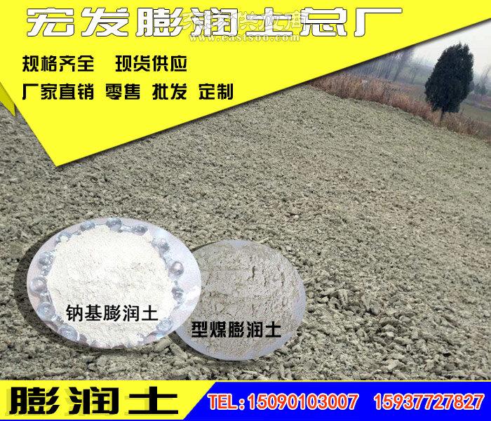 宏发膨润土原矿资源丰富 大量 荆门膨润土-膨润土图片