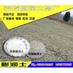 晋中钠基膨润土-宏发膨润土资源丰富-钠基膨润土多少钱图片
