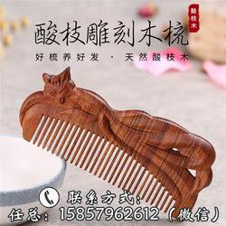 梳子|梵沐记工艺品(在线咨询)|四川梳子图片