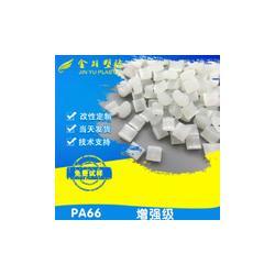 pa66抗性|衡水pa66|金羽塑胶图片