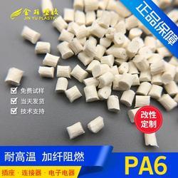 韶关pa6、改性pa6、金羽塑胶(优质商家)图片