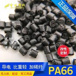 pa6 神马|pa6|金羽塑胶(查看)图片