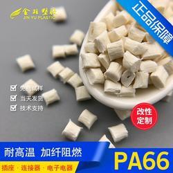 珠海pa66、pa66收缩、金羽塑胶(优质商家)价格
