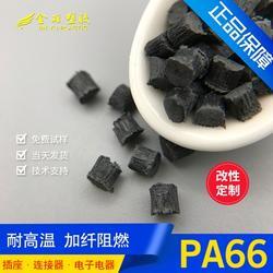 聚酰胺pa66,韶关pa66,金羽塑胶图片