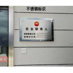 不锈钢标识牌-标识牌-北京双仕纪标识(查看)图片