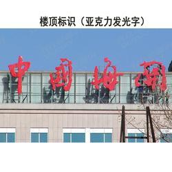 專業做標牌-標牌-北京雙仕紀標識標牌(查看)批發