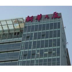 亚克力字发光字厂家-亚克力字发光字-北京双仕纪标识标牌图片