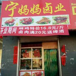 明溪县卤肉加盟、卤肉加盟网、宁氏餐饮(优质商家)图片