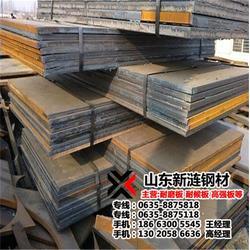 高强板现货代理商|邯郸高强板|新涟钢材(多图)图片