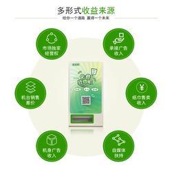 爽客(图),共享纸巾机厂家,福州纸巾机图片