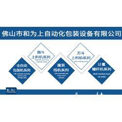 粉剂包装机厂、黑龙江包装机厂、和为上包装设备(查看)图片