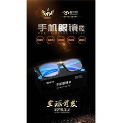 爱大爱手机眼镜多少钱-眼镜-眼镜黄在巧图片