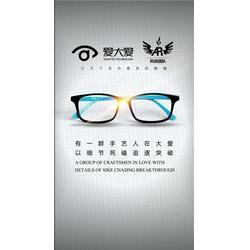 爱大爱眼镜_泰州眼镜_黄在巧图片