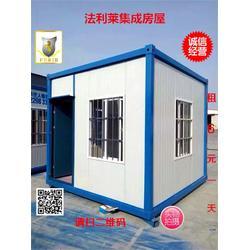 住人集裝箱廠-住人集裝箱-天津法利萊集裝箱價格