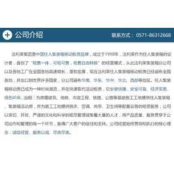 集装箱租赁_天津法利莱活动房_西青集装箱租赁批发